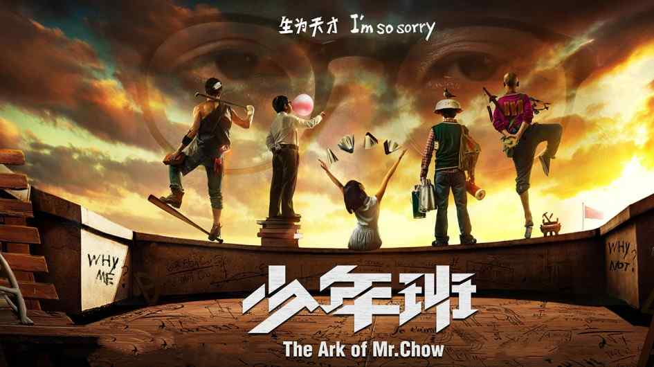 THE ARK OF MR CHOW